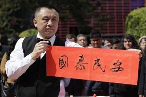 arte caligráfico con motivo del año chino en México 2018