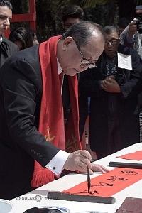 arte caligráfico por el embajador de China en México Qiu Xiaoqi 1